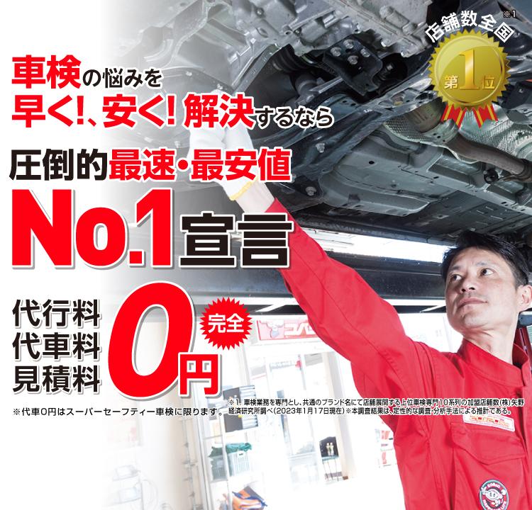 名古屋市港区内で圧倒的実績! 累計30万台突破!車検の悩みを早く!、安く! 解決するなら圧倒的最速・最安値No.1宣言 代行料・代車料・見積料0円 他社よりも最安値でご案内最低価格保証システム
