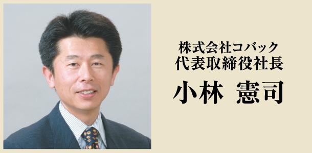 株式会社コバック 代表取締役社長 小林憲司
