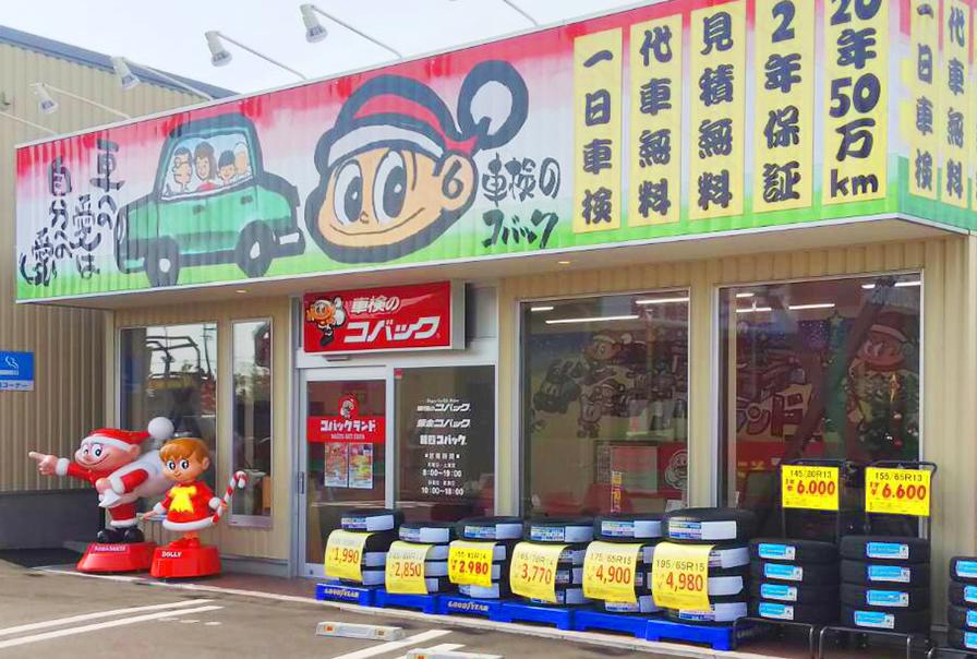 コバック名古屋茶屋店